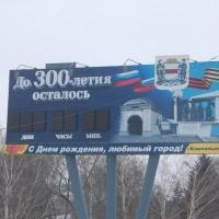 План мероприятий к 300-летию Омска был выполнен только на треть