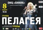 Концерт группы «Пелагея» в Омске!