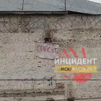На стене омской колонии появился плакат: «Спасите»
