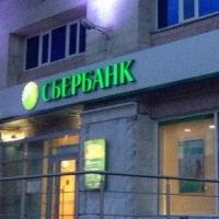 Омское отделение Сбербанка подвело итоги деятельности  за 9 месяцев 2016 года