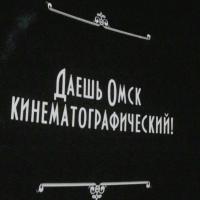 Омский Дом кино начинает сезон с новых проектов