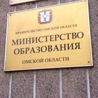 Омское УФАС уличило минобразование в дискриминации провайдеров