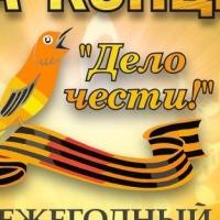 Ко Дню Победы на «Зеленом острове» пройдет концерт «Дело чести!»