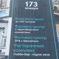 В Омске долгострой Hilton прикрыли баннером с концепцией будущего отеля