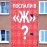 """Антимонопольщики разобрались с """"Ж"""""""
