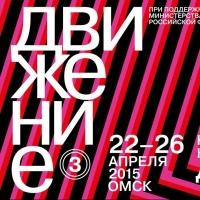 """Кинофестиваль """"Движение"""" в Омске посетит Александр Ревва"""