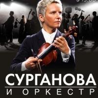 """""""Сурганова и Оркестр"""" представит в Омске свой первый театрализованный концерт"""