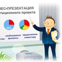 Создаем продающую презентацию