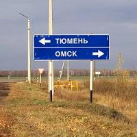 """""""Трассу смерти""""  Омск-Тюмень пообещали отремонтировать за два года"""