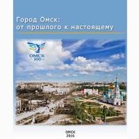 Омскстат представил историю Омского Прииртышья в фактах и цифрах