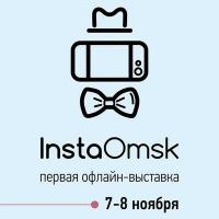 В Омске подвели итоги первой офлайн-выставки InstaOmsk
