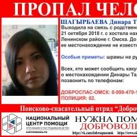 В Омске три месяца назад пропала прихрамывающая девушка