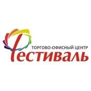 День рождения ТОЦ «ФЕСТИВАЛЬ»