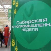 На «Сибирской агропромышленной неделе - 2016» аграрии поделятся своими достижениями
