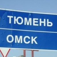 """""""Стройсервис"""" отремонтирует участок трассы Тюмень – Омск за 341 миллион рублей"""