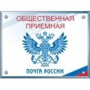 На Почту России можно будет пожаловаться