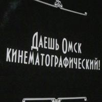 В Омске пройдет фестиваль для кинолюбителей короткого метра