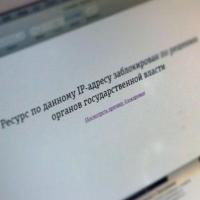 Что делать если РОСКОМНАДЗОР заблокировал ваш сайт?