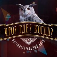 Омская команда взяла второе место на чемпионате по «Что? Где? Когда?»