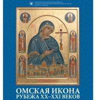 В Омске откроется выставка храмового искусства