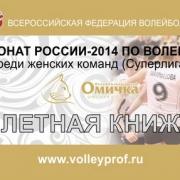 """Волейбольная """"Омичка"""" начала продажу абонементов"""