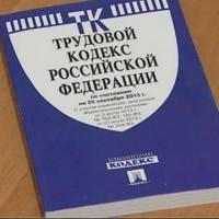 Главу Москаленского района оштрафовали за беспричинное увольнение подчиненной