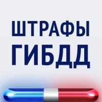 Приложение для проверки штрафов ГИБДД и их оплаты