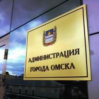 Среди претендентов на пост мэра Омска значится экс-руководитель «Омскгоргаза»