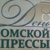 Бурков и Варнавский пожелали работникам омских СМИ быть верными кодексу журналисткой этики