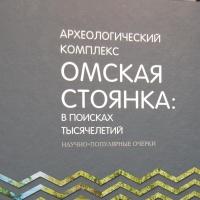 Археологи раскопали первую омскую улицу