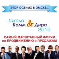В Омске пройдет форум продаж и маркетинга