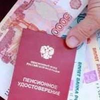 Эксперт прогнозирует рост пенсий в России