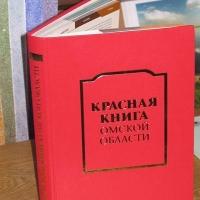 В Омске выпустят вторую редакцию Красной книги региона