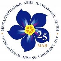 Волонтеры «ДоброСпас-Омск» отметят Международный день пропавших детей