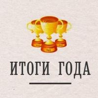 «СТиМ»: подведение итогов 2015 года
