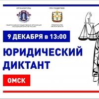 Омичи впервые напишут Всероссийский юридический диктант