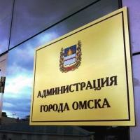 Под будущего сити-менеджера Омска в горсовете создали рабочую группу