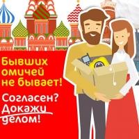 Омичи в Москве собирают посылку для благотворительной акции «Техника и добро»
