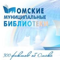 Центральная городская библиотека собрала «300 уникальных фактов об Омске»