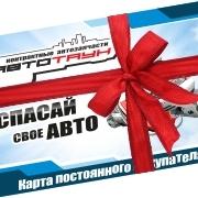 """Компании """"Автотаун"""" 8 лет!"""