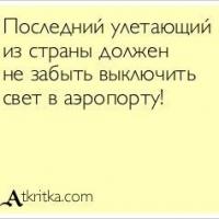 В омском аэропорту ночью отключили электричество и задержали рейсы