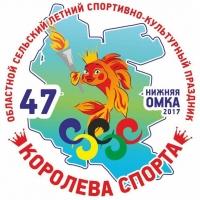 В Омской области начинаются основные соревнования «Королевы спорта-2017»