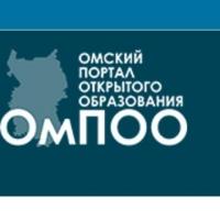 Омский портал открытого образования доступен всем желающим