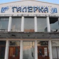 """В Омске начали """"шикарную"""" реконструкцию театра """"Галёрка"""""""