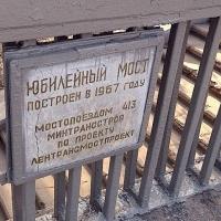 Подсветку Юбилейного моста сделают в едином стиле с Любинским проспектом