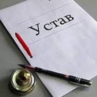 Регистрация изменений в устав
