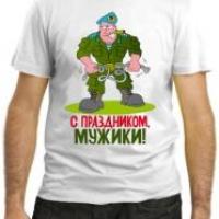Патриоту в подарок - футболки с надписями!