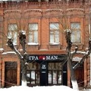 """Омская мэрия продаст помещение ресторана """"Графоман"""""""