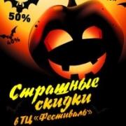 """Страшные скидки в ТЦ """"Фестиваль"""""""