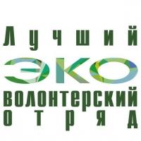 Омские экогвардейцы стали лучшими в номинации «Эковолонтеры года»